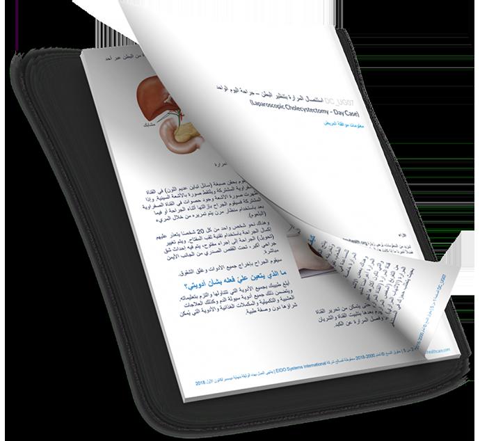 Medical document in Arabic